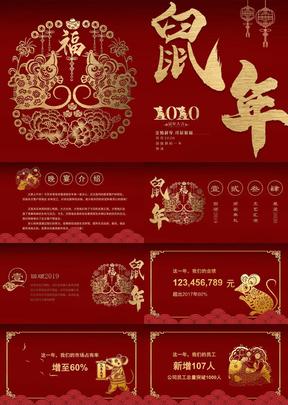 红色烫金鼠年大吉新年春节主题PPT模板.pptx