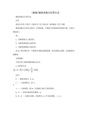 [新版]地基承载力计算公式.doc