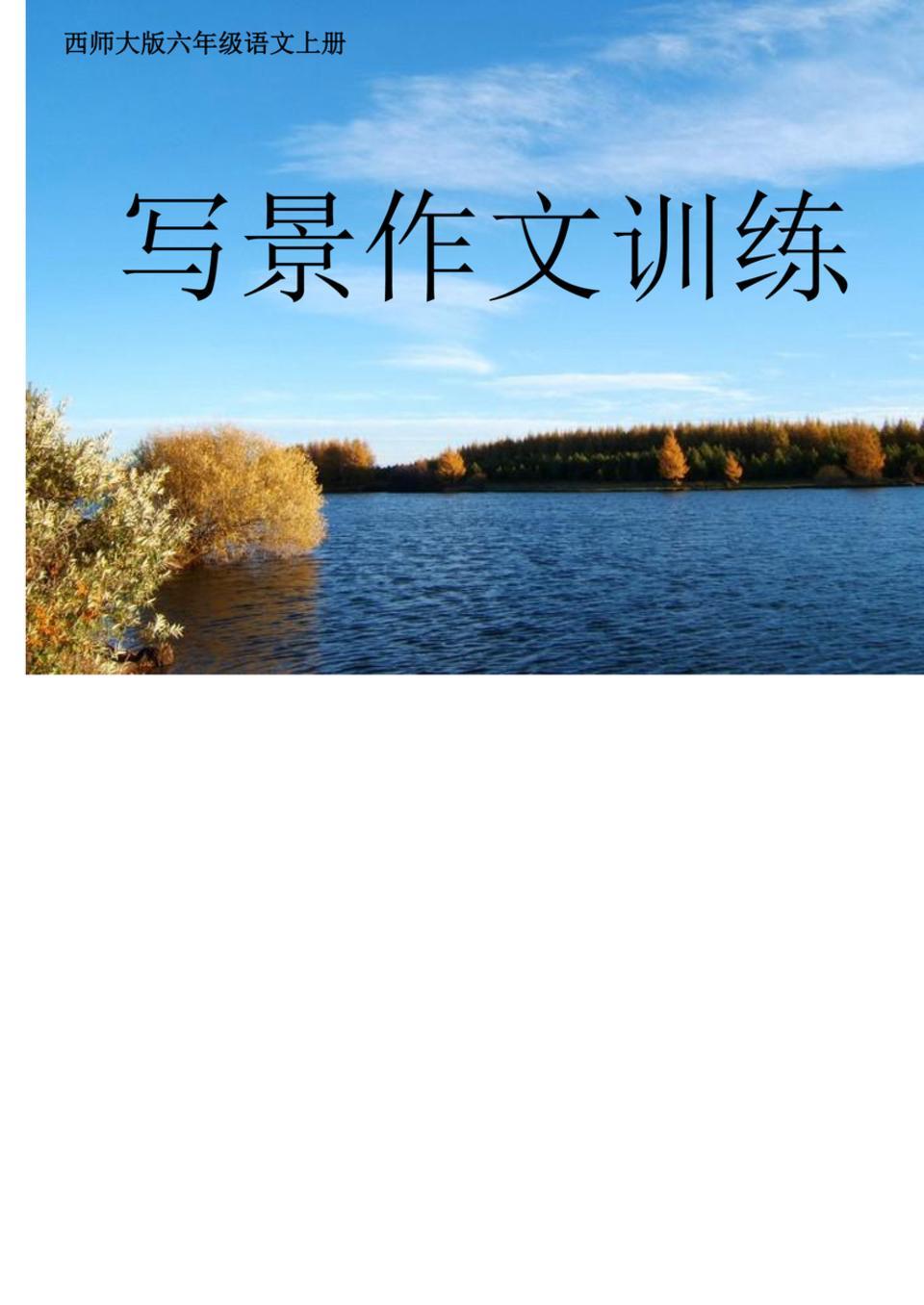 小学写景作文课件.ppt