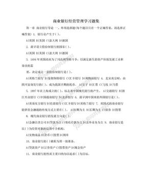 商业银行经营管理学习题集.doc