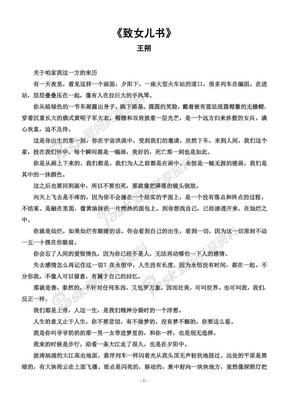 致女儿书.pdf