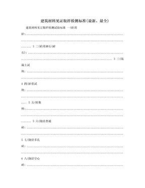 建筑材料见证取样检测标准(最新、最全).doc