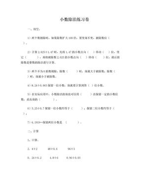 北师大版五年级小数除法练习题.doc