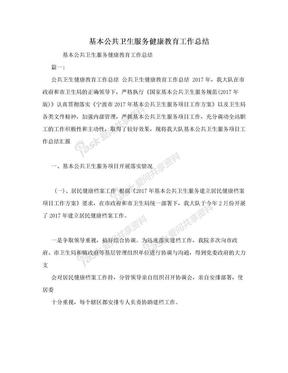基本公共卫生服务健康教育工作总结.doc