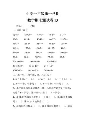 小学一年级第一学期数学期末测试卷13.doc