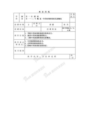 中药制剂检测技术教案.doc