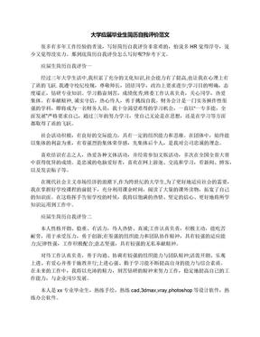 大学应届毕业生简历自我评价范文.docx