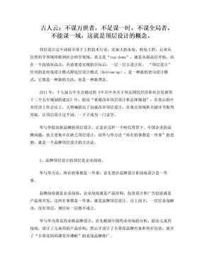 华与华方法:品牌顶层设计.doc