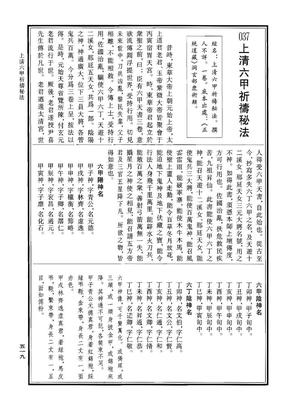上清六甲祈祷秘法 灵宝六丁秘法.pdf