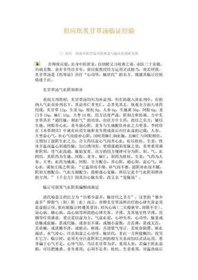 崔应珉炙甘草汤临证经验+Microsoft+Word+文档.doc
