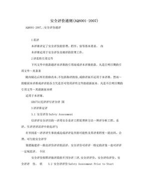 安全评价通则(AQ8001-2007).doc