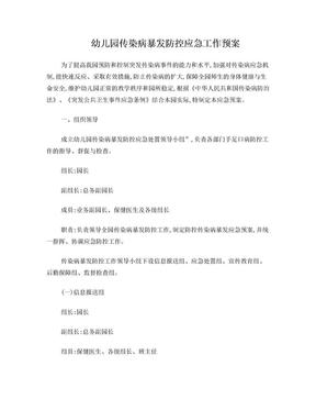 幼儿园传染病暴发防控应急工作预案.doc