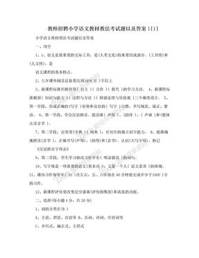 教师招聘小学语文教材教法考试题以及答案1[1].doc