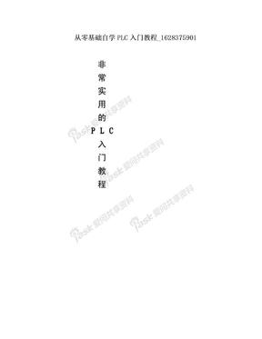 从零基础自学PLC入门教程_1628375901.doc