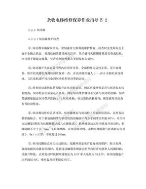 杂物电梯维修保养作业指导书-2.doc