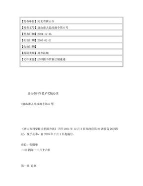 唐山市科学技术奖励办法(唐山市人民政府令第6号).doc