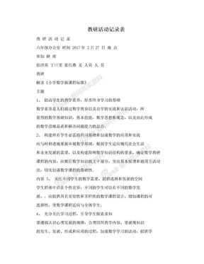 教研活动记录表.doc
