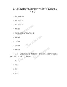 二级建造师继续教育网络考试答案.doc