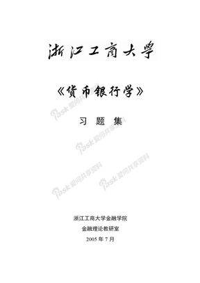 浙江工商大学《货币银行学》习题集.doc