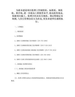 公路工程监理实施细则(直接套用).doc