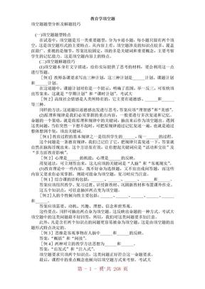 2010年教师招聘考试试题_教育学_心理学_考试试题及答案题.doc