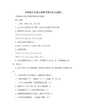 西师版五年级上册数学期末复习试题三.doc