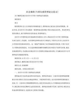 社会调查(专科行政管理论文范文).doc