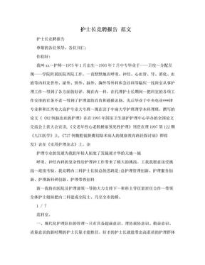 护士长竞聘报告 范文.doc