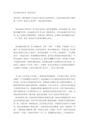 杭州概况导游词(铺垫宋城).doc