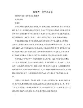 陈独秀:文学革命论.doc