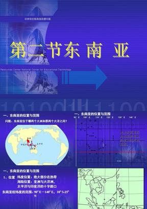 区域地理东南亚.ppt