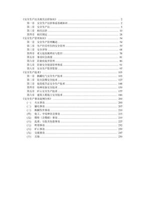 注册安全工程师教材章节练习(总).docx