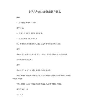 小学六年级上册健康教育教案.doc