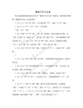 繁体字学习宝典.doc