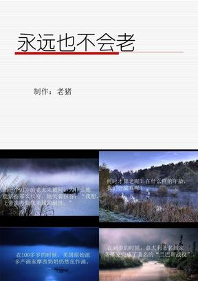 永远也不会老【wq】.ppt