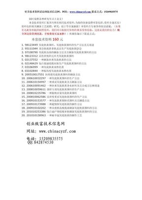 氧化铁黄颜料生产方法制备工艺技术.doc
