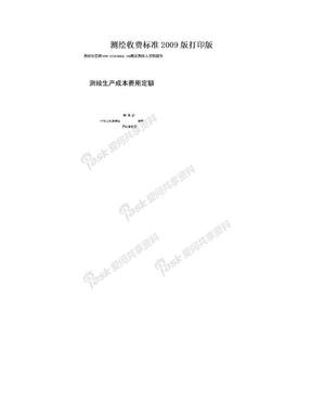 测绘收费标准2009版打印版.doc