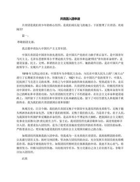 共青团入团申请.docx