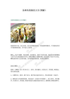各种鱼的做法大全(图解).doc