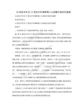16世纪中叶至17世纪中叶朝鲜朝士人辞赋中的时代观照.doc