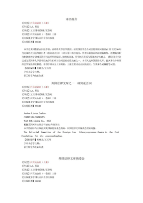[美]科宾论合同(上).doc