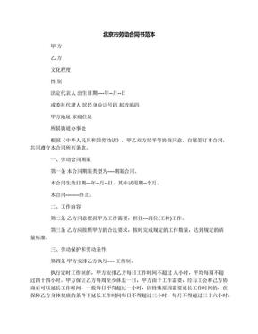 北京市劳动合同书范本.docx