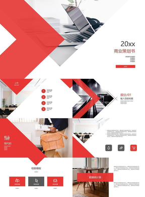 2019商业策划书PPT模板.pptx