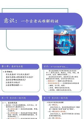 心理学概论 第2章 意识和注意(文图).ppt