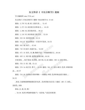 朱文锋讲《 中医诊断学》视频.doc