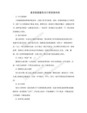 桑拿洗浴服务员日常培训内容.doc