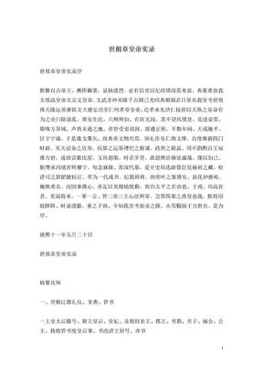 1顺治朝实录.doc