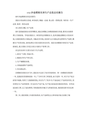 erp沙盘模拟实训生产总监总结报告.doc
