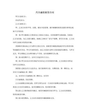 汽车融资租赁合同.doc