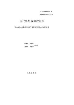 现代思想政治教育学.doc